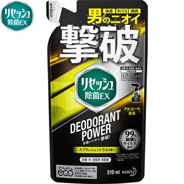 花王リセッシュ 除菌EX デオドラントパワー スプラッシュシトラスの香り 詰替用 310ML