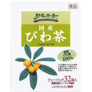 ユニマットリケン野草茶房 国産びわ茶 2.5g×32包
