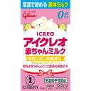 アイクレオ 赤ちゃんミルク 125mL 【 江崎グリコ 】[ ベビー用品 粉ミルク 赤ちゃん 乳幼児 ]