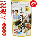 国産焙煎ごぼう茶 20包×10 (あじかん 送料無料 食物繊維 ダイエット カテキン カフェイン サポニン ポリフェノール 健康茶 脂肪燃焼 疲労回復 おすすめ) その1