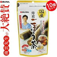 国産焙煎ごぼう茶 20包×10 (あじかん 送料無料 食物繊維 ダイエット カテキン カフェイン サポニン ポリフェノール 健康茶 脂肪燃焼 疲労回復 おすすめ)