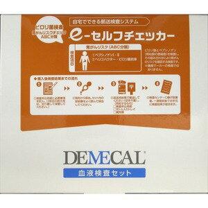 e-セルフチェッカー 胃がんリスク 1回用 (大木製薬 送料無料 医療機器 健康器具 健康検査器具 健康 維持 生活習慣病 測定器 おすすめ)