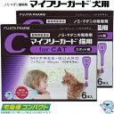 マイフリーガード 猫用 スポット剤 6本入×2箱( 送料無料 フジタ製薬 )