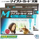 マイフリーガード 犬用 M スポット剤 6本入×2箱 *送料無料 フジタ製薬 10-20kg未満 動物用医薬品 その1