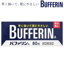 ライオン バファリンA 80錠 (指定第2類医薬品)
