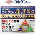 興和新薬 コルゲンコーワIB錠TXα 45錠 (指定第2類医薬品)