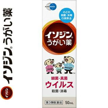 塩野義製薬 イソジンうがい薬 50mL (第3類医薬品)