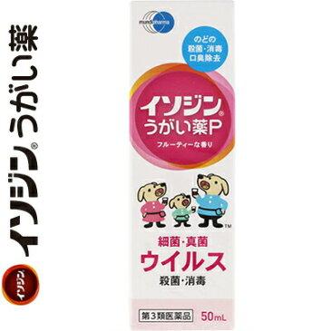 塩野義製薬 イソジンうがい薬P 50mL (第3類医薬品)