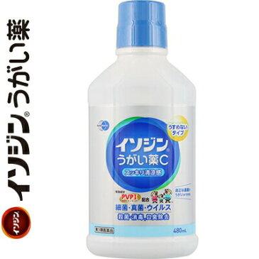 塩野義製薬 イソジンうがい薬C 480mL (第3類医薬品)