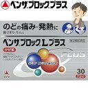 武田薬品工業 ベンザブロックLプラス 30カプレット (指定第2類医薬品)