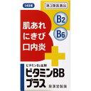 皇漢堂製薬 ビタミンBBプラス 「クニヒロ」 140錠 (第3類医薬品)