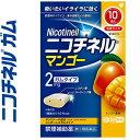 グラクソ・スミスクライン ニコチネル マンゴー 10個 (指定第2類医薬品)