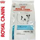 ロイヤルカナン スキンケア 小型犬用S 8kg (ベテリナリーダイエット ROYAL CANIN ドッグフード 療法食)