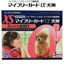 マイフリーガードα 犬用XS スポット剤 3本入 (動物用医薬品)(フジタ製薬 5kg未満 フィプロニル ノミ マダニ シラミ 駆除剤) その1