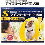 マイフリーガードα 犬用S スポット剤 3本入 (動物用医薬品)(フジタ製薬 5-10kg未満 フィプロニル ノミ マダニ シラミ 駆除剤)