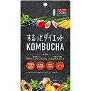 するっとダイエット KOMBUCHA サプリ 120粒 ( リブ・ラボラトリーズ ) 1