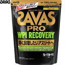 ザバスプロ WPI リカバリー グレープフルーツ風味 1020g *栄養機能食品 明治 SAVAS