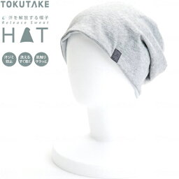 リリーススウェット HAT フリーサイズ グレー 1枚*徳武産業 リリーススウェットハット ニット帽 ケア帽子 抗がん剤治療 医療 介護
