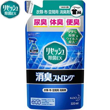花王リセッシュ除菌EX 消臭ストロング さわやかなハーブの香り 詰替用 320ML[除菌/消毒/消臭/尿臭/体臭/ニオイ/芳香剤/消臭スプレー/ハウスダスト/衣類]