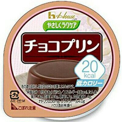 やさしくラクケア 20kcal チョコプリン 60g×12 【 ハウス食品 やさしくラクケア 】[ 介護用品 介護食 介護食品 ユニバーサルフード 栄養補助 とろみ やわらかい おいしい おすすめ ]