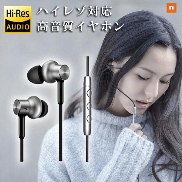 クーポン配布中 Xiaomiハイレゾ対応イヤホン「国内正規品」マイク付き通話対応リモコン付きポーチ付きMiIn-EarHead