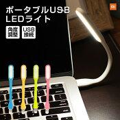 【正規品】MiLEDPortableUSBLight(ホワイト/ブルー/グリーン/オレンジ/ピンク)|Xiaomi(小米、シャオミ)LEDライト
