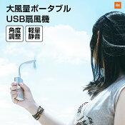 【正規品】MiPortableFan(ホワイト)|Xiaomi(小米、シャオミ)ポータブルUSB扇風機