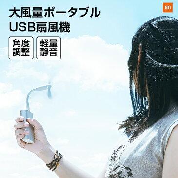 【正規品】USBポータブル扇風機 Mi Portable Fan (ホワイト) Xiaomi 小米 シャオミ 軽量 静音 省電力 節電 ファン 大風量 涼しい USB FAN コンパクト PC パソコン 角度調整 卓上 デスク オフィス アウトドア 取り外し可能 デスクファン