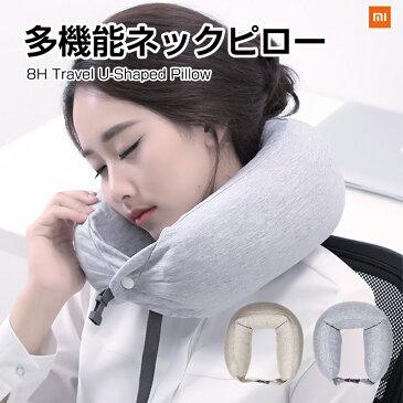【高機能】ネックピロー Xiaomi 高反発 多機能 首枕 軽量 まくら 携帯枕 トラベルピロー U型枕 旅行用 肩こり 腰痛 姿勢 サポート オフィス 昼寝 小米 シャオミ