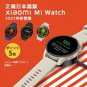 <P最大10倍 | 7/20限定&クーポン付>【正規日本語版】 Xiaomi Mi Watch スマートウォッチ 1,39インチ 326ppi 高解像度ディスプレイ 32g軽量 GPS運動記録 心拍計 血中酸素レベル 117種類のスポーツモード 最長16日間連続使用 100種類文字盤 Xiaomi Wear シャオミ・・・