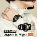 【正規日本語版 & 期間限定クーポン配布中】 Xiaomi Mi Watch Lite スマートウォ ...