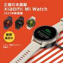 <P最大8倍&クーポン付>【正規日本語版】 Xiaomi Mi Watch スマートウォッチ 1,39インチ 326ppi 高解像度ディスプレイ 32g軽量 GPS運動記録 心拍計 血中酸素レベル 117種類のスポーツモード 最長16日間連続使用 100種類文字盤 Xiaomi Wear シャオミ・・・