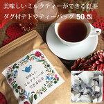 【農薬不使用】【手摘み茶葉】【代引き不可】【送料無料】2g×50包美味しいミルクティーができる紅茶50包