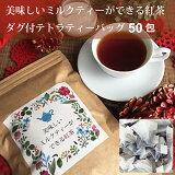 【農薬不使用】【手摘み茶葉】【送料無料(ネコポス利用)】美味しいミルクティーができる紅茶 ティーバッグ50包