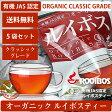 【【5袋セット】【オーガニック】【クラッシックグレード茶葉】【送料無料】煮出し用ティーバッグ80包オーガニックルイボスティー80P×5袋