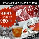 美容◎健康◎オーガニックルイボス茶80包 メーカーだからできる75%OFF♪【75%OFF】【オーガニッ...