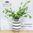 フラワーベース花瓶KAHLERケーラーOMAGGIOオマジオベース305mmLサイズブラック【インテリア】【ホーム】【正規輸入品】
