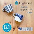 スカンジナビアマグカップ4種類直径約8.1cm波佐見焼【ホーム】【食器】