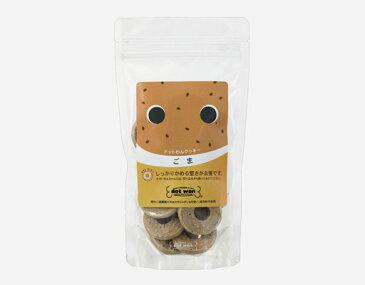 ペット用 おやつ ごま クッキー ドットわん 犬 おやつ 保存料無添加 【ペット】 【フード】