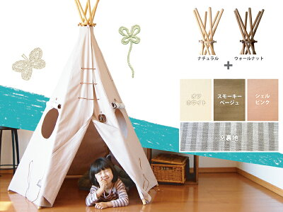 Kids Tent Tipi / キッズテント ティピ【送料無料】【正規代理店】