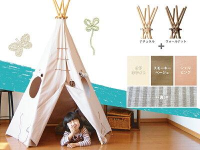 Kids Tent Tipi / キッズテント ティピ【送料無料】【正規代理店】