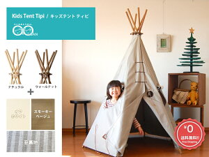 Kids Tent Tipi / キッズテント ティピ【レビューを書いて 送料無料】【正規代理店】