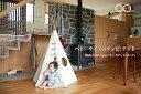 キッズテント オーパ Kids Tent Opa オリジナルブランド 自社制作・自社発送・送料無料 コンパクト設計...