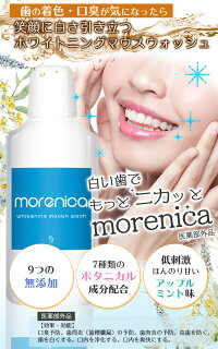 モアニカホワイトニングマウスウォッシュ低刺激タイプ汚れが見える洗口液ノンアルコール子供にも使える大人こども携帯可能日本製300ml【医薬部外品】