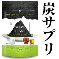 【送料無料】炭ダイエットサプリサプリメント活性炭コンブチャ乳酸菌チャコールクレンズ4種の厳選黒炭90粒30日分竹炭キノコ紅茶お腹スッキリすっきりSTAR'Sクレンズスターズクレンズ