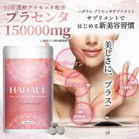 ハダウル50倍濃縮プラセンタヒアルロン酸コラーゲン大豆イソフラボンアセロラビタミンミネラルサプリ30日分