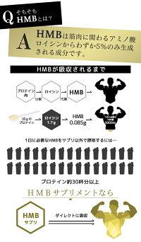 【HMB112000mg配合】HMBPLUSBOOSTダイエットサプリサプリメントプロテイン筋トレトレーニング筋肉男性女性スポーツ運動30日分国内製造HMBマッチョhmbシェイプアップビルドアップタンパク質送料無料楽天ランキング1位