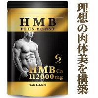 HMBPLUSBOOST9000mg配合サプリメント270粒30日分国内生産