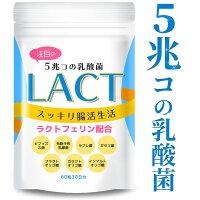 LACTO乳酸菌5兆個錠剤ビフィズス菌4種類の乳酸菌6種類のプラス成分ラクトフェリンイヌリンサプリメント30日分