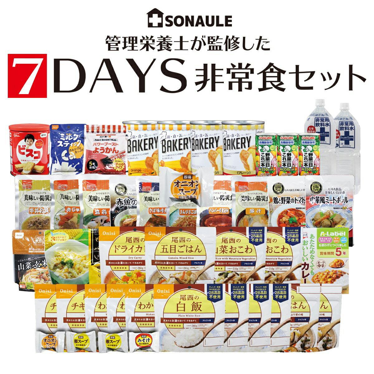 SONAULE 【管理栄養士が監修】 長期保存 非常食セット